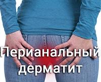 Причины дерматита перианальной области и способы лечения