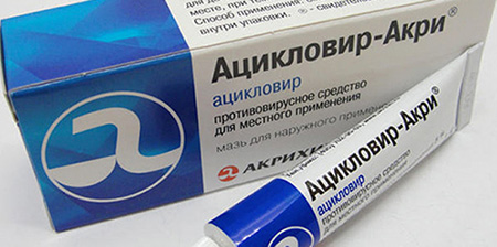 Отечественные противовирусные препараты отлично справляются с вирусом герпеса